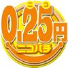 0.25円パチンコ